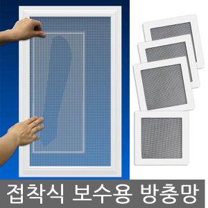 접착식 보수용 방충망/방충망교체 수리 창문방충망