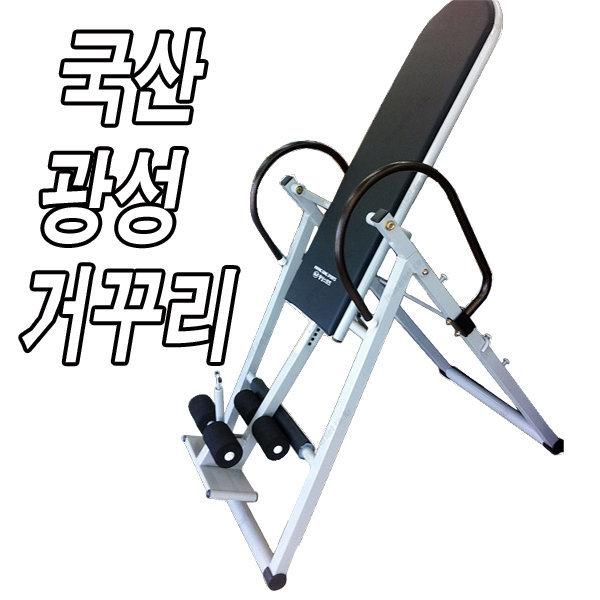 헬스매니아/국산 광성 접이식 거꾸리/견고한 꺼꾸리
