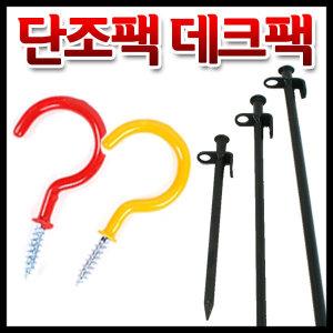 고강도강철 단조팩 20/30/40cm강철팩/데크팩/텐트고정