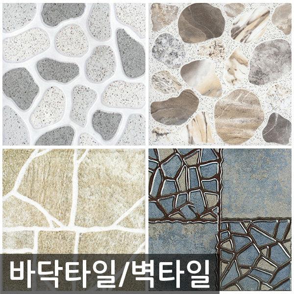 욕실타일/바닥타일/벽타일/미끄럼방지타일/논슬립타일 - 옥션