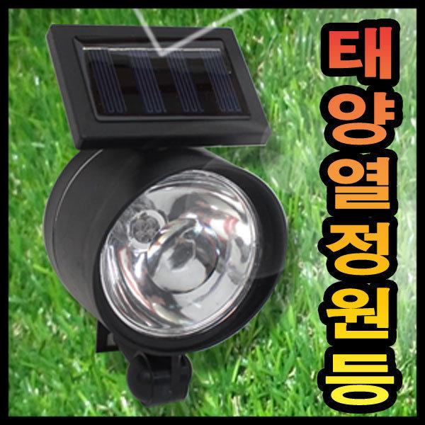 [어메이징샵] 태양광정원등 태양열/투광기/LED/조명등/쏠라/잔디등