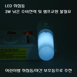 LED 취침등 (낮은 소비전력/수유등/야간보조등)