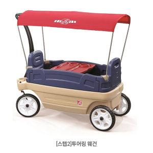 구매대행/스텝2 투어링 웨건/2인용 웨건/캐노피 포함