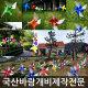 미술과조형/바람개비/축제행사홍보/정원/화단/포토존