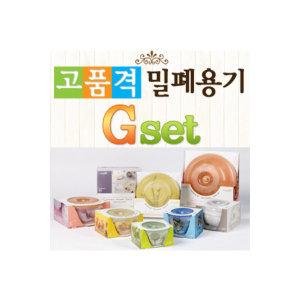 홈몬 고품격 진공 밀폐용기세트/유명 대형백화점 판매