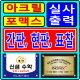 실사출력/시트지/포맥스/인쇄/아크릴/간판/스티커