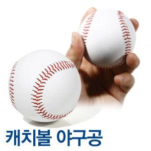 안전 야구공/경식구/연식구(12개 한박스) 아동 안전구