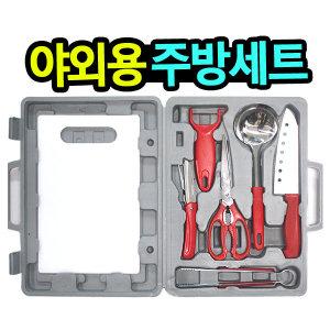 야외용주방세트/캠핑용품/취사도구/조리기구/오토캠핑