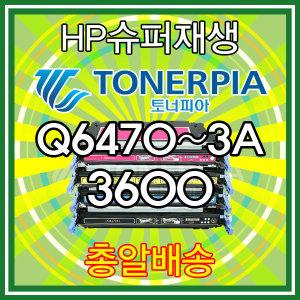 (슈퍼재생) HP 3600 3600N 3600DN HP3600 HP3600N