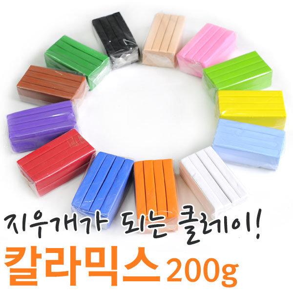 칼라믹스 200g/낱색/19색/클레이/점토/지우개만들기