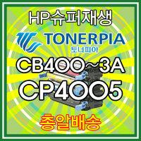 (슈퍼재생) HP CP4005 CP4005DN CP4005N CB400A 642A