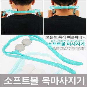 목마사지기 목안마기 목안마봉 목안마 지압기 핸드