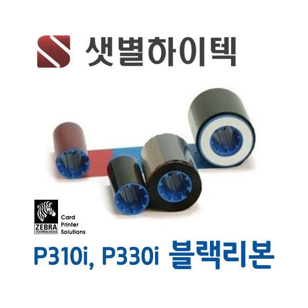 P310i P330i 카드발급기 블랙리본 엘트론 제브라 정품