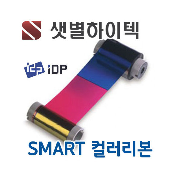 Smart50 스마트카드프린터 칼라리본 SMART-50 650634
