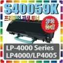 신도리코 LP4000 4005 MF2400 2405  S40059K  재생