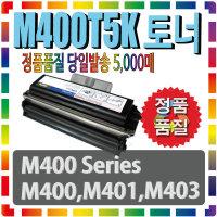 신도리코 복합기 M400 재생토너 M401 M402 M403 M405