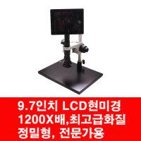 LCD현미경/HNL002/1200/9.7인치LCD/전자현미경/pcb검