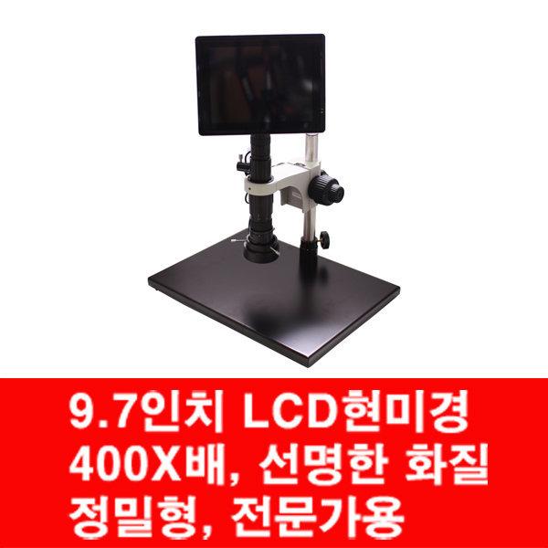 LCD현미경/HNL001/9.7인치LCD/400배/디지털현미경/pcb