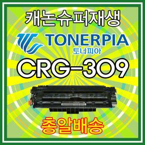 (슈퍼재생) CRG-309 캐논 LBP3500 LBP5250 5250K 5350