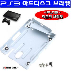 신형 PS3 하드디스크 마운팅 브라켓(4000시리즈/4205)