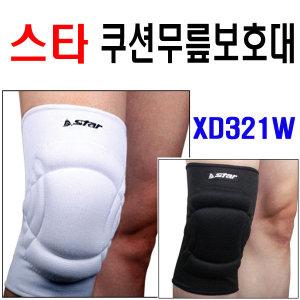 스타 쿠션무릎보호대 XD321W  판매 배구보호대 무릎