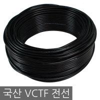 국산 전선 VCTF / 로맥스 / 전기케이블 / 전기선