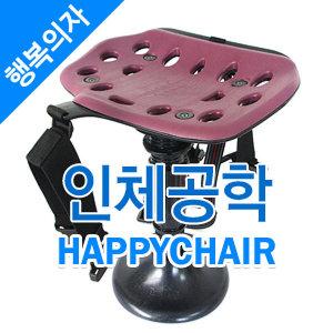 행복의자 이동의자 농사용의자 농업용의자 농사용방석