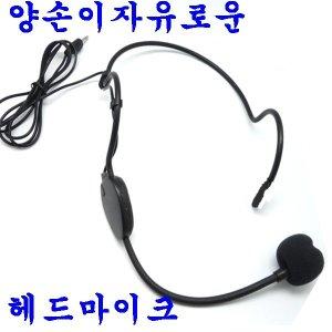 고감도헤드마이크/TK-101/양손/고감도마이크마이크솜