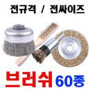 브러쉬/50종/컵부러쉬/와이어/반컵/평/베이비/철/칫솔