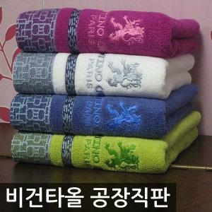 무료배송 비건타올 옥션11년연속1위수건 기념행사타올
