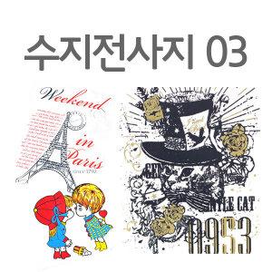 실토리닷컴/수지전사지3/수지전사지/전사지/열전사지