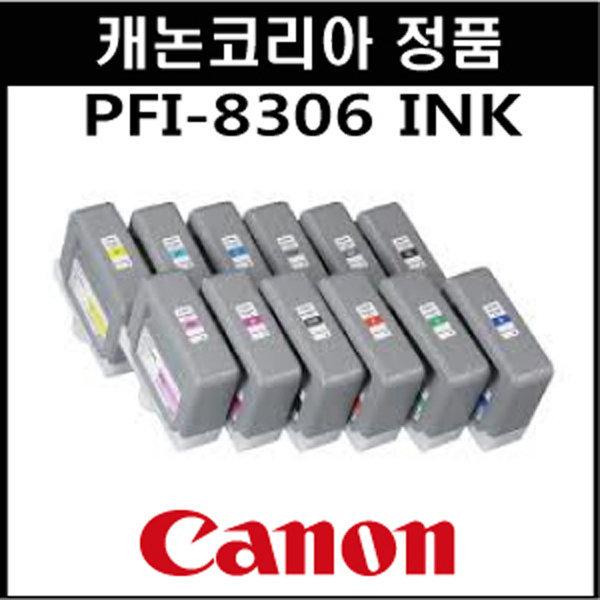 캐논코리아정품 PFI-8306 / PFI-8306C 색상선택구매