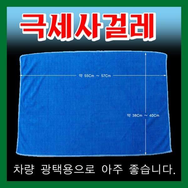 B385/극세사걸레/초극세사걸레/요술행주/극세사행주
