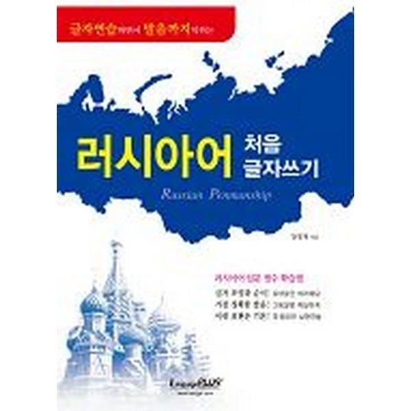 러시아어 처음 글자쓰기: 글자연습하면서 발음까지 익히는