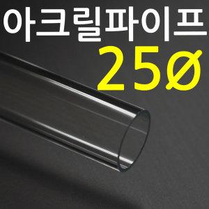 아크릴파이프(지름25mm 2T) 길이 50cm 투명관 연결구