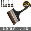 화홍 112 평붓 모음 (1~8호) /수채화용/빽붓
