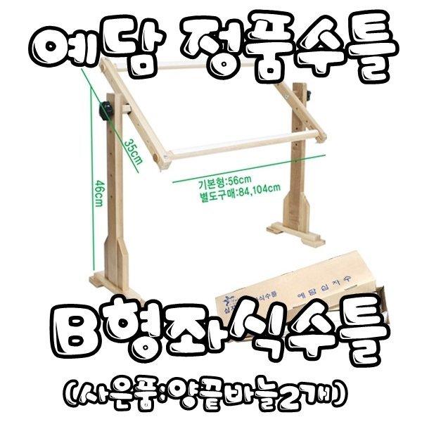 예담-B형 좌식수틀/기본 50cm/스클바 추가구매가능