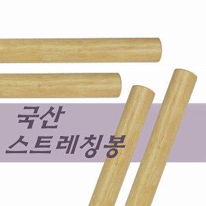 헬스매니아/국산 스트레칭봉150cm/목봉/요가봉