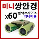 고성능 미니쌍안경 미니망원경/단망경/스포츠경기관람