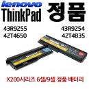 레노버 정품 X200/X200s/X201/X201s 6셀/9셀 배터리