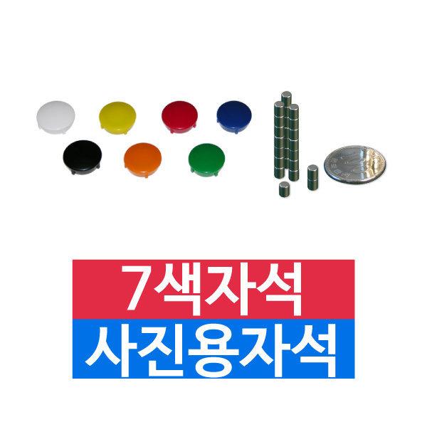 7색 자석홀더 네오디움 칠판 강력자석