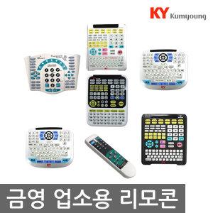 금영몰 금영노래방 업소용 반주기 노래방 리모콘 모음