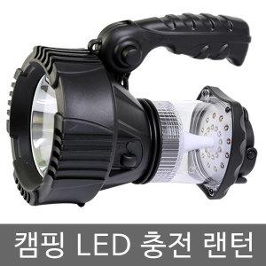 초강력 10W 충전식 LED 랜턴/렌턴/후레쉬/라이트/캠핑