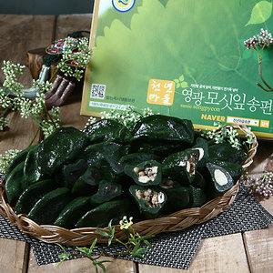 천년마을영광특산품 모시송편/모싯잎송편/모시떡2.0kg