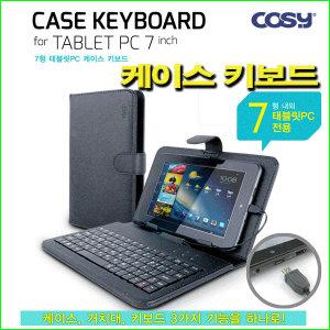 KB1216CS 7인치~8인치 태블릿 PC 케이스 키보드