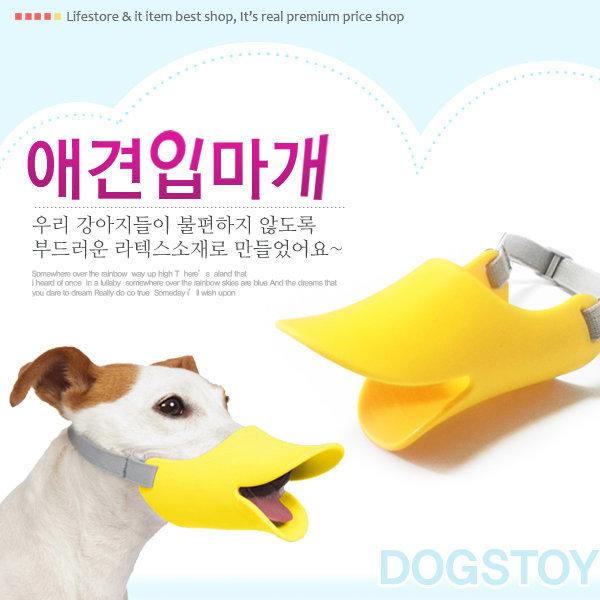 애견입마개/오리입마개/짖음방지기/강아지입마개