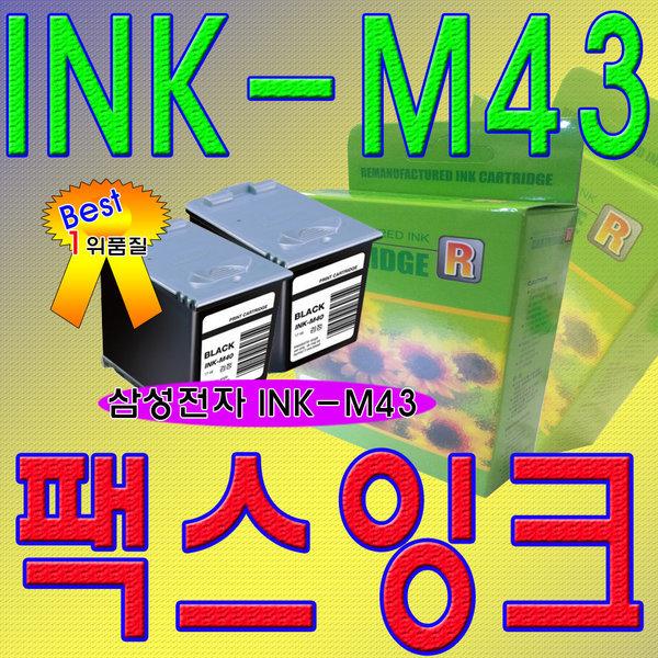 m43잉크m43리필/삼성마이팩스M43(INK-M43재생잉크)