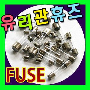 유리관휴즈/유리관퓨즈/휴즈/유리휴즈/휴즈홀더