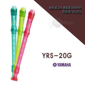 칸뮤직  야마하 소프라노 리코더 YRS-20G/저먼/바로크