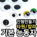 인형만들기 눈동자 모음 /눈알/인형눈알/인형만들기